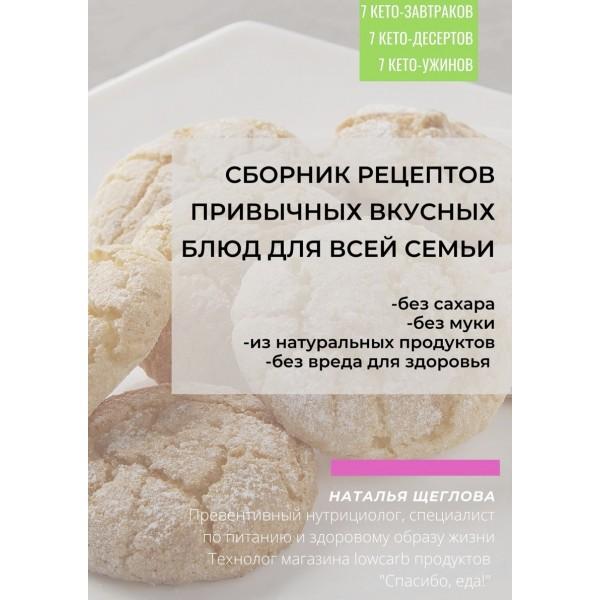 Сборник рецептов вкусных блюд для всей семьи. Без сахара, без муки, без вреда для здоровья!