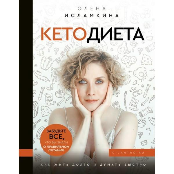 """Исламкина Олена """"Кетодиета. Как жить долго и думать быстро"""""""